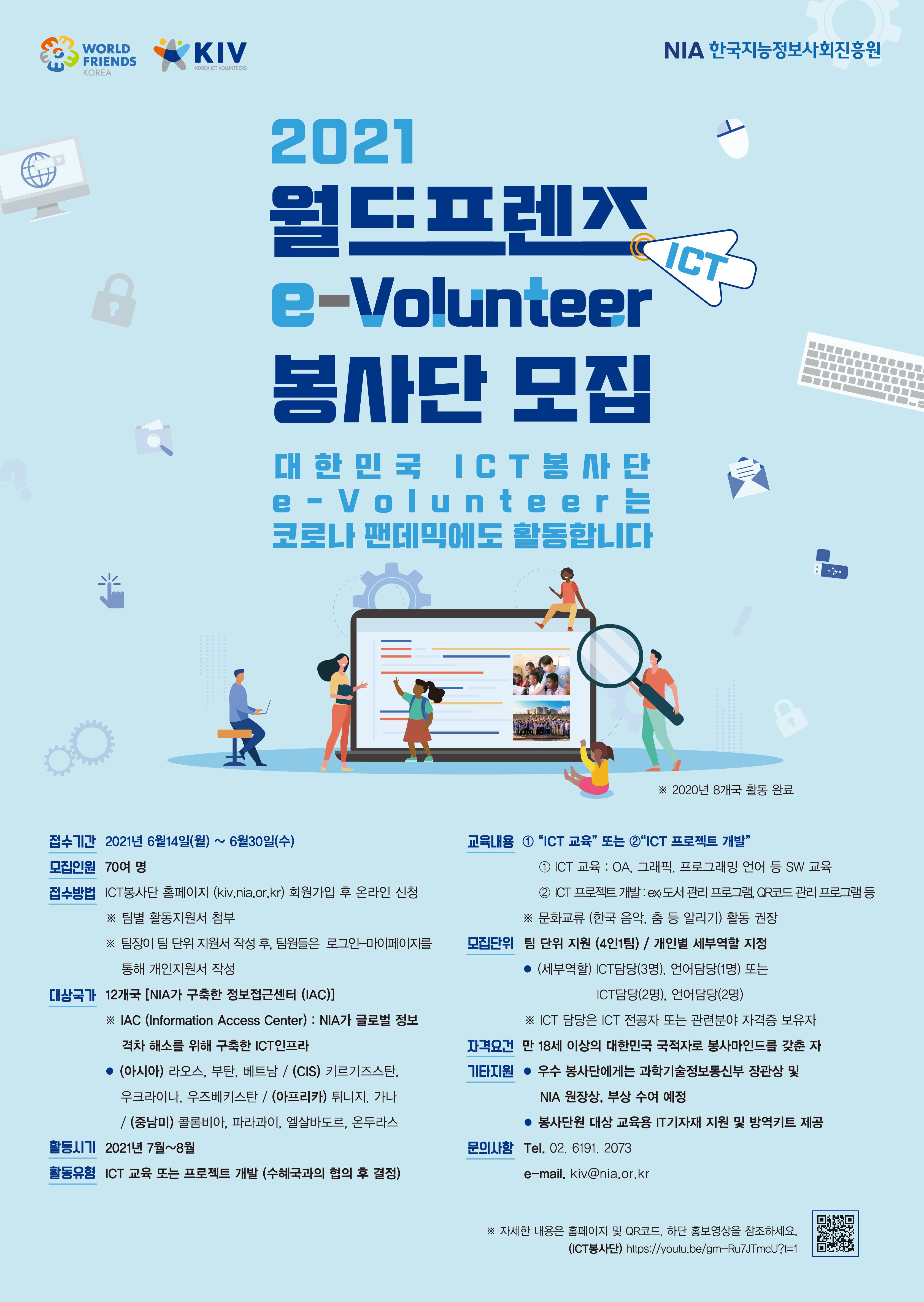 한국지능정보사회진흥원 WFK ICT 봉사단