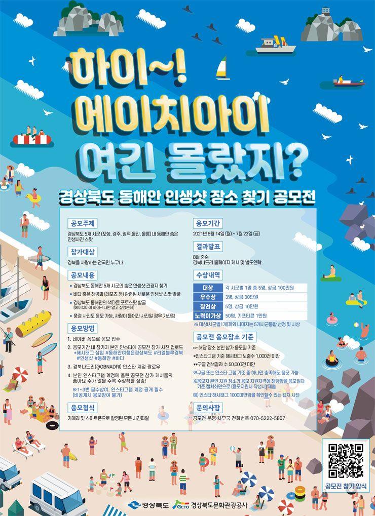 경상북도 동해안 인생샷 장소 찾기 공모전