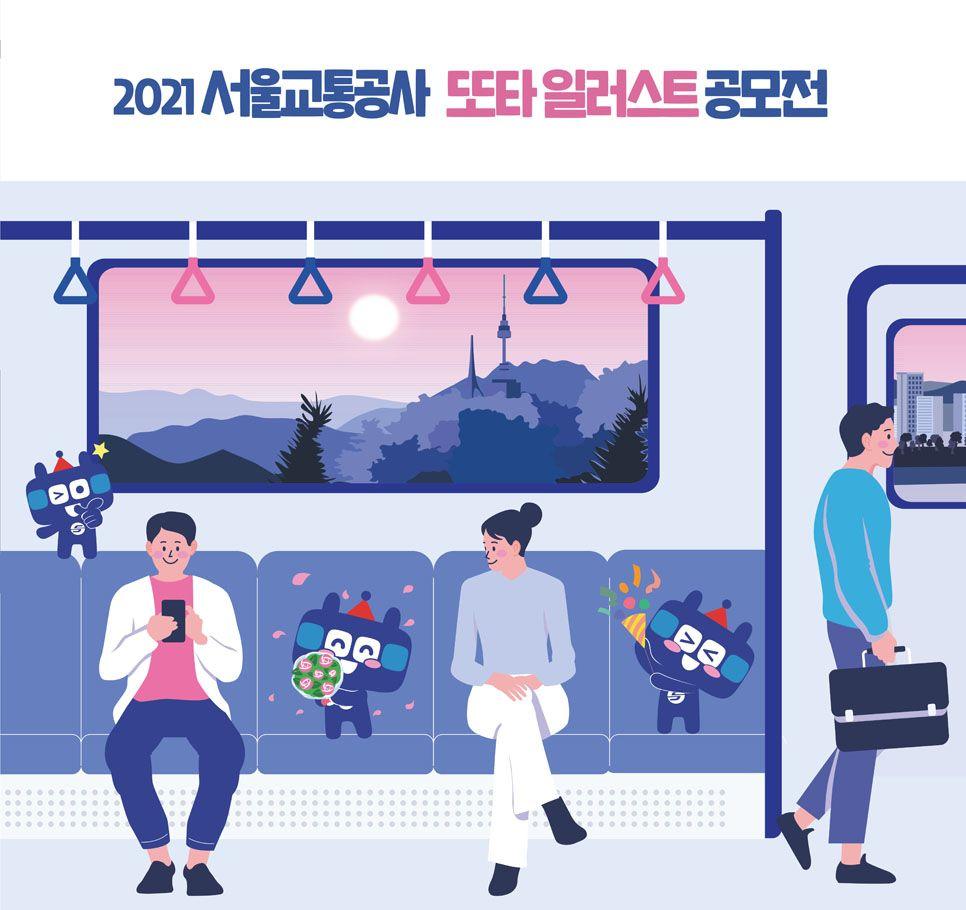 """2021 서울교통공사 """"또타"""" 일러스트 공모전"""