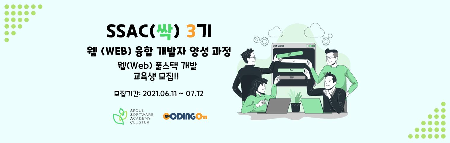 [서울산업진흥원] 꿈꾸는 개발자 데뷔코스 싹(SSAC) 3기