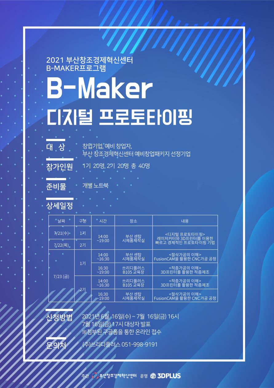 2021년 B-Maker 사업 <디지털 프로토타이핑 교육>