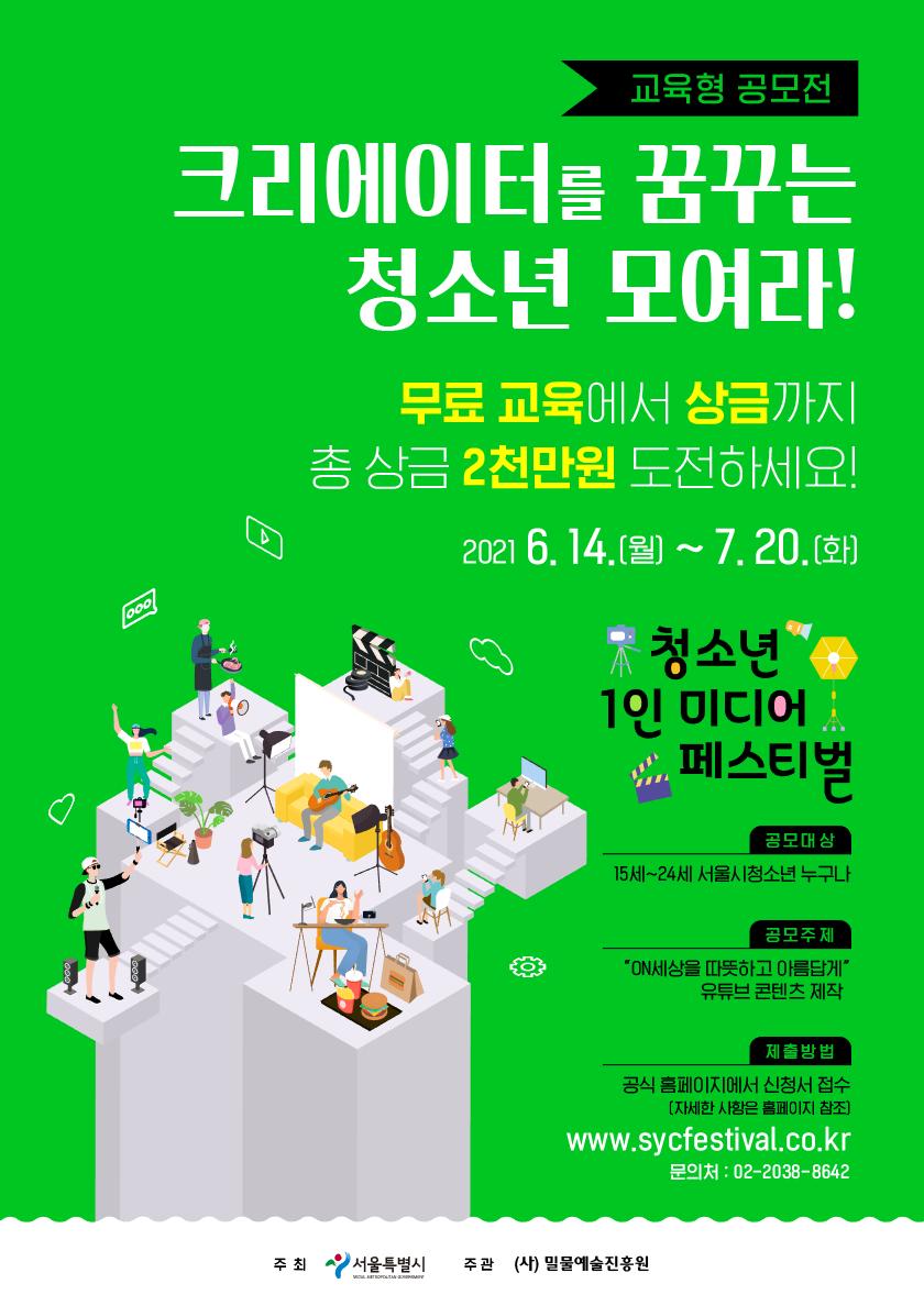 서울시 청소년 1인 미디어 페스티벌