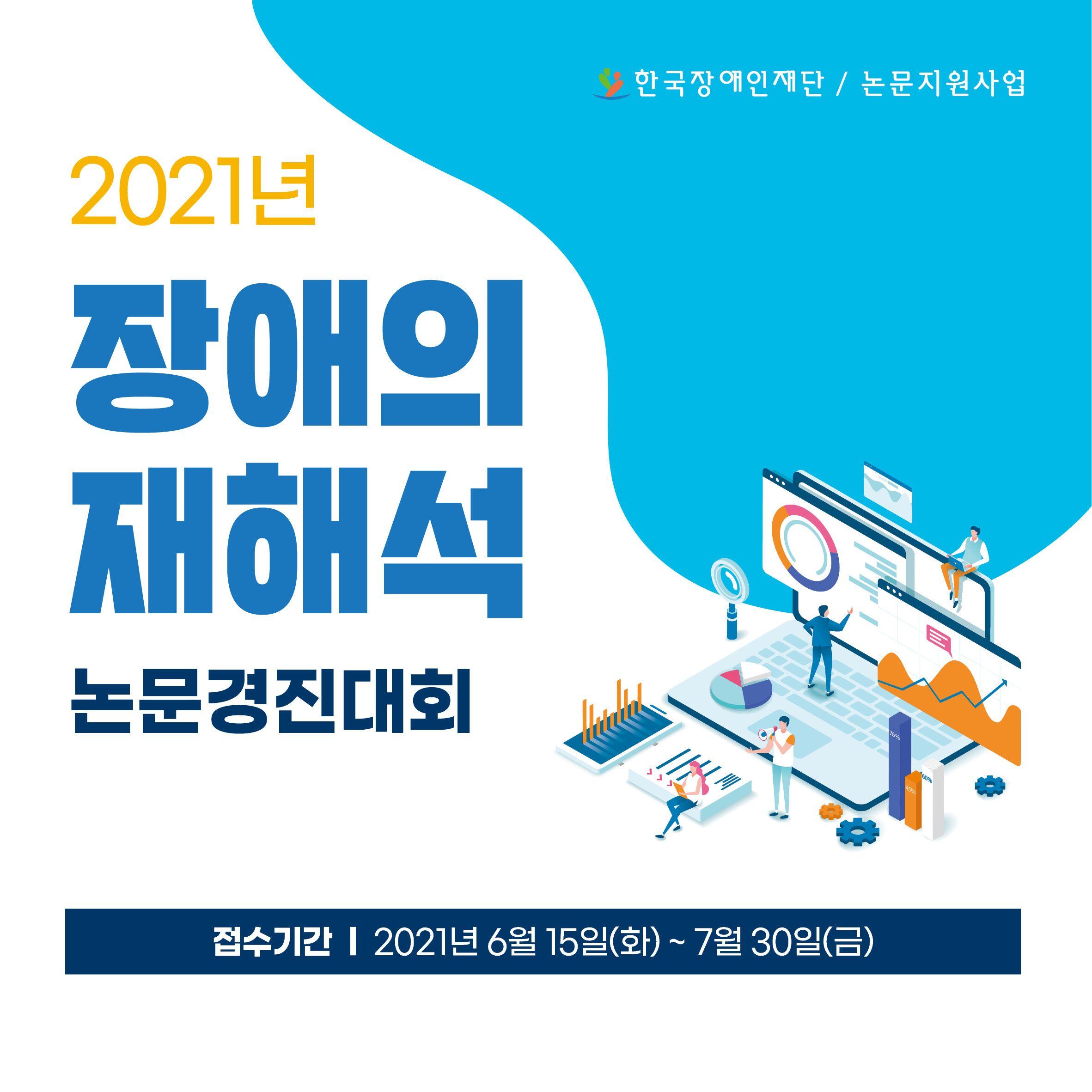 2021년 장애의 재해석 논문경진대회