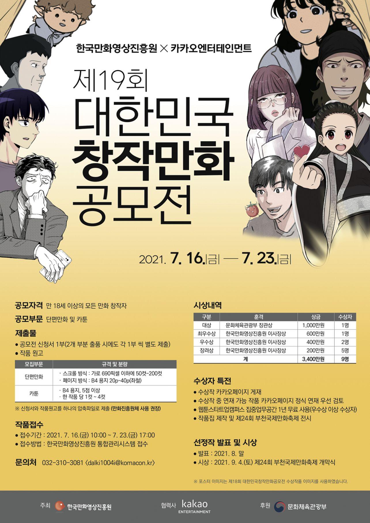 한국만화영상진흥원 제19회 대한민국 창작만화 공모전