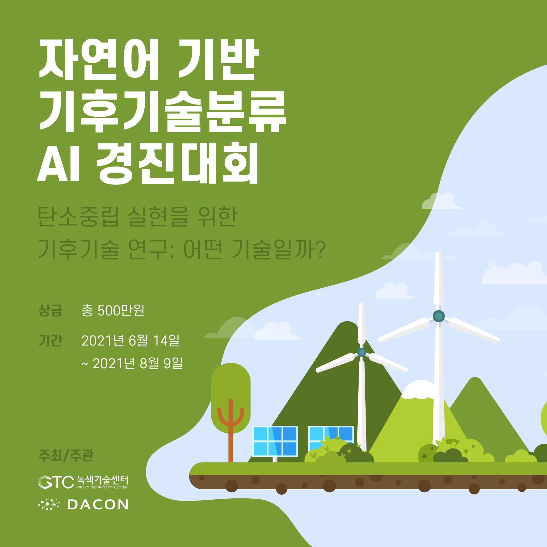 [데이콘] 자연어 기반 기후기술분류 AI 경진대회