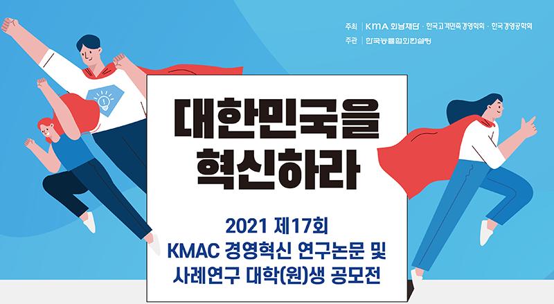 제17회 경영혁신 사례연구 대학(원)생 공모전