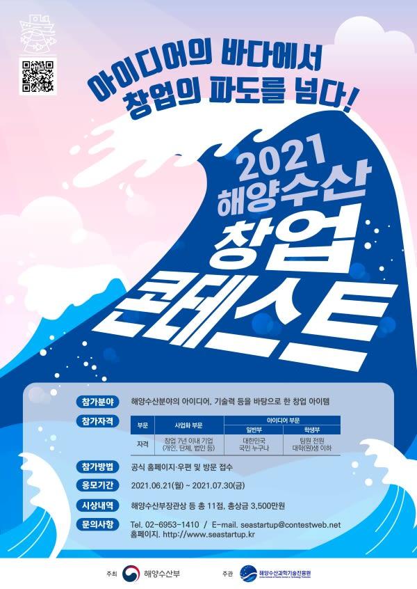 [해양수산부] 2021 해양수산 창업 콘테스트