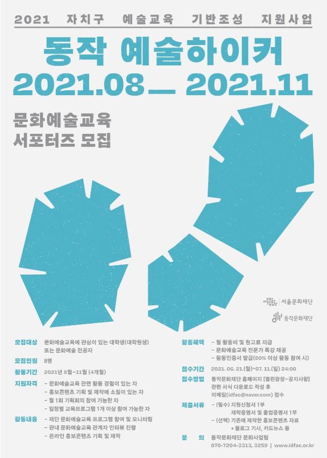 동작문화재단 문화예술교육 서포터즈 동작 예술하이커 1기 모집