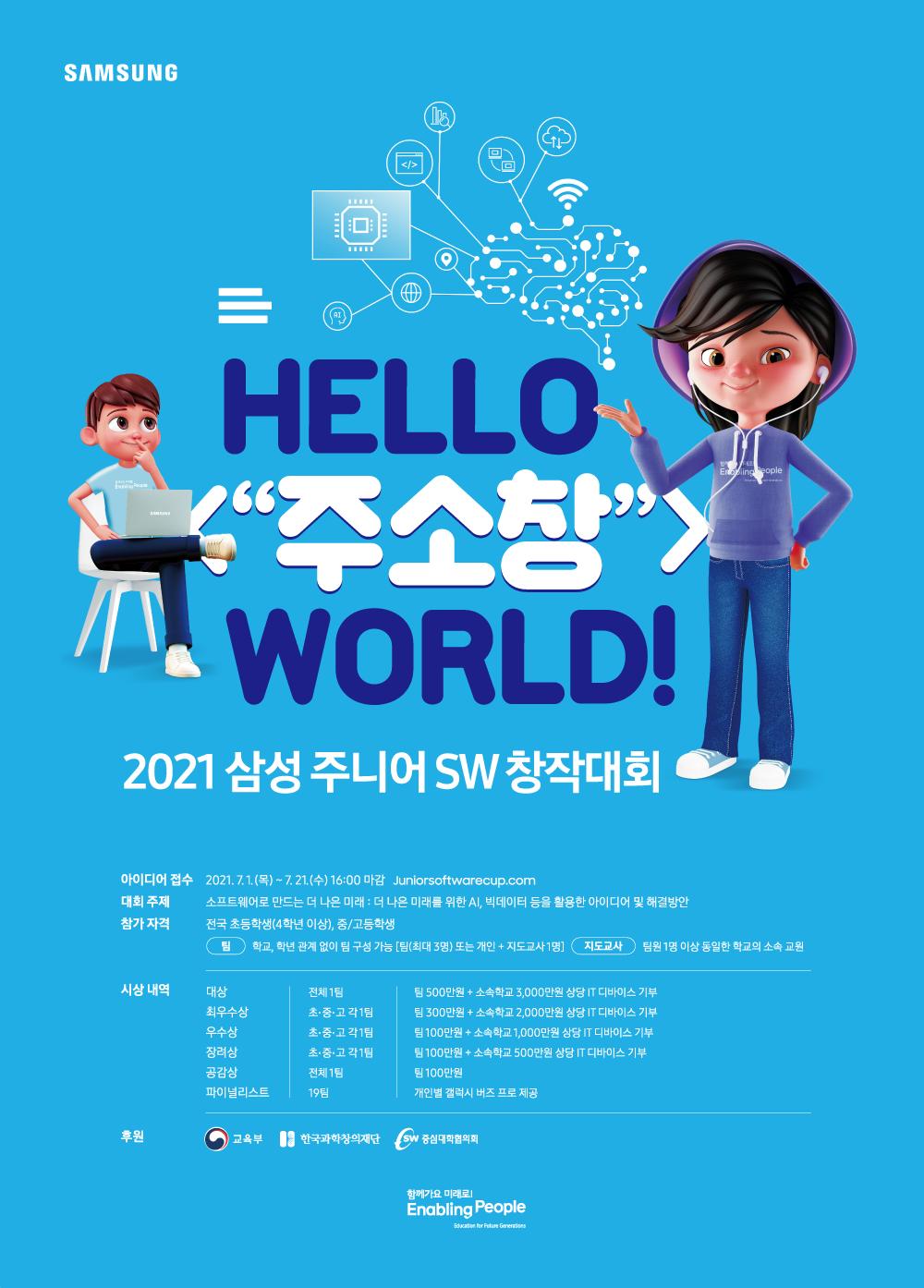 2021 삼성 주니어 SW 창작대회