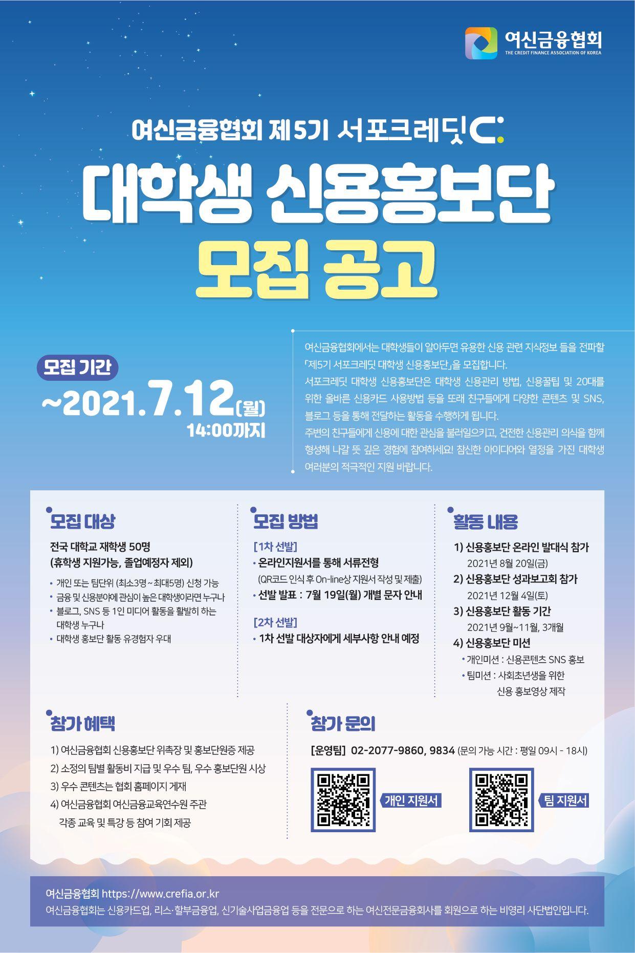 [여신금융협회] 제5기 서포크레딧 대학생 신용홍보단