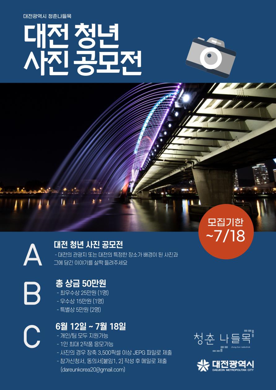 대전광역시 청춘나들목, 대전 청년 사진 공모전 (~7월 18일까지)
