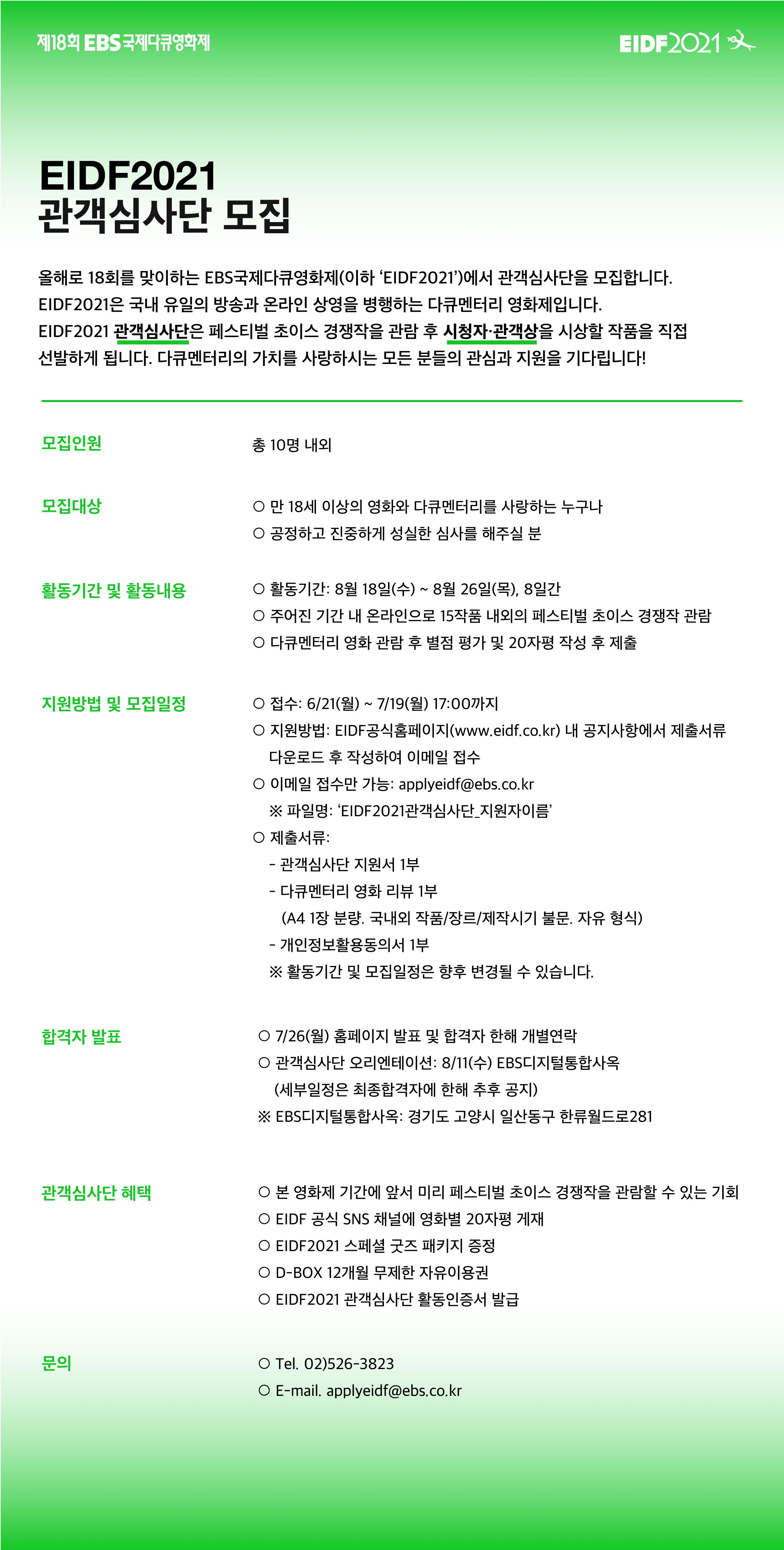 EIDF2021관객심사단