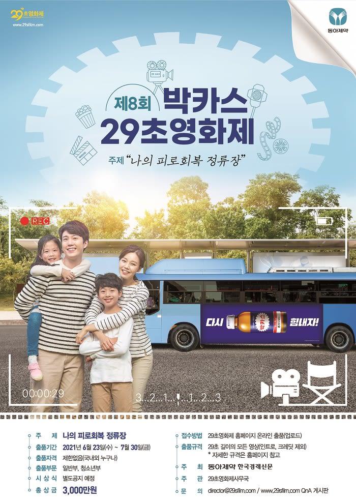 박카스 29초영화제