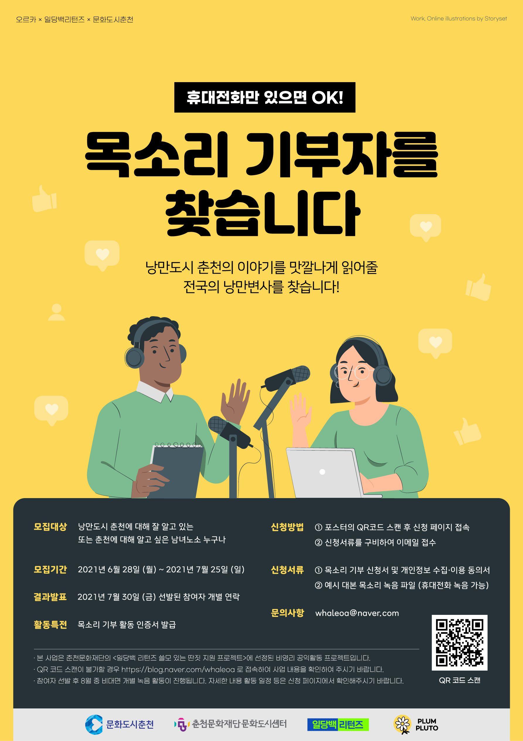 도시낭독 콘텐츠 제작 프로젝트 <낭만변사의 도시낭독기> 목소리 기부 참여자 모집!
