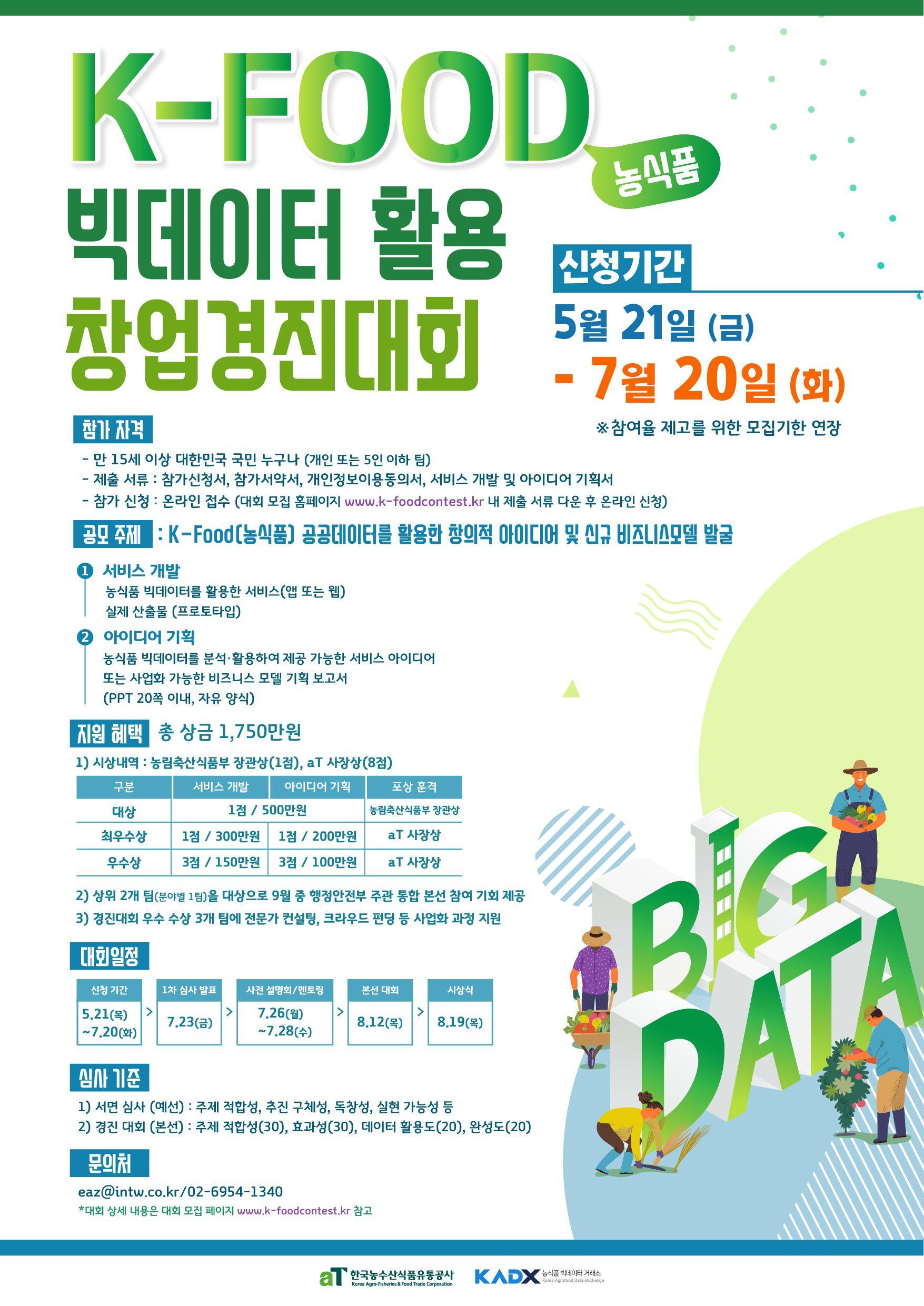 aT 한국농수산식품유통공사 - K-FOOD(농식품) 빅데이터 활용 창업 경진대회 참가자 모집