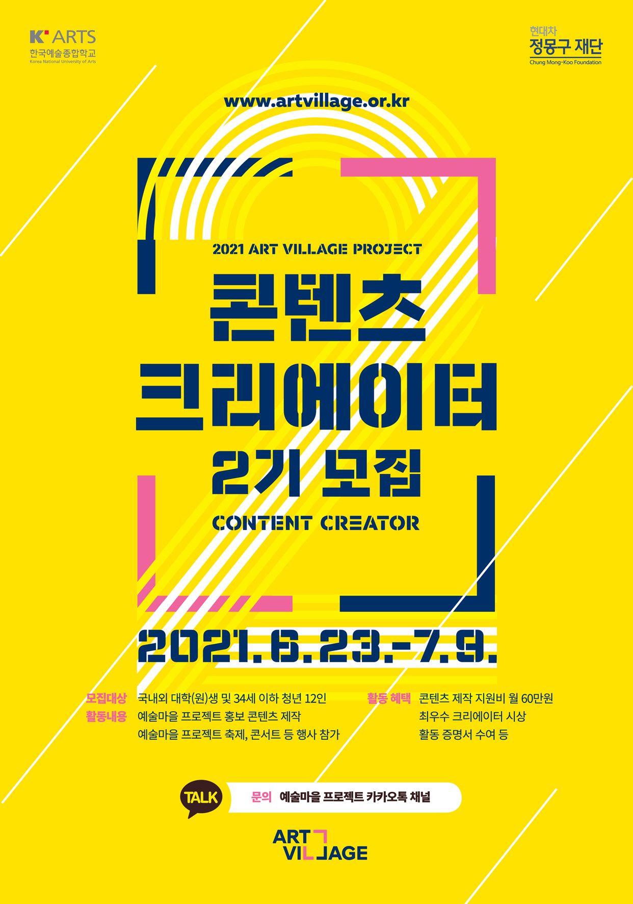 [현대차 정몽구 재단X한국예술종합학교] 2021 예술마을 프로젝트 콘텐츠 크리에이터 2기 모집