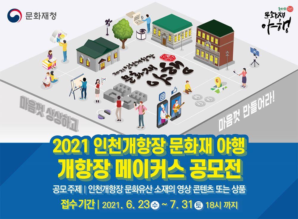 2021 인천개항장 문화재 야행 개항장 메이커스 공모전