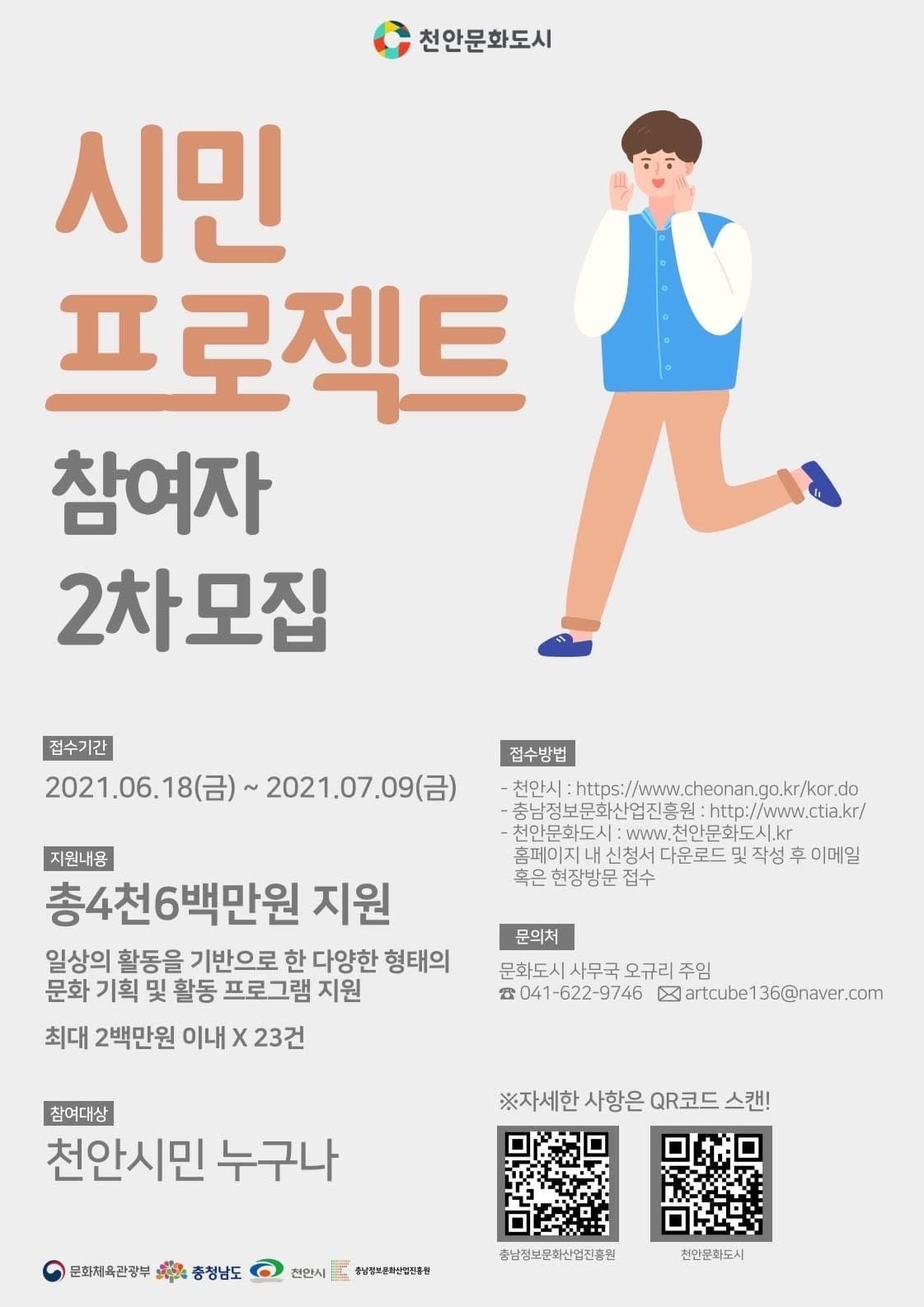 (재)충남정보문화산업진흥원 천안문화도시사무국 공모사업 참여자 모집