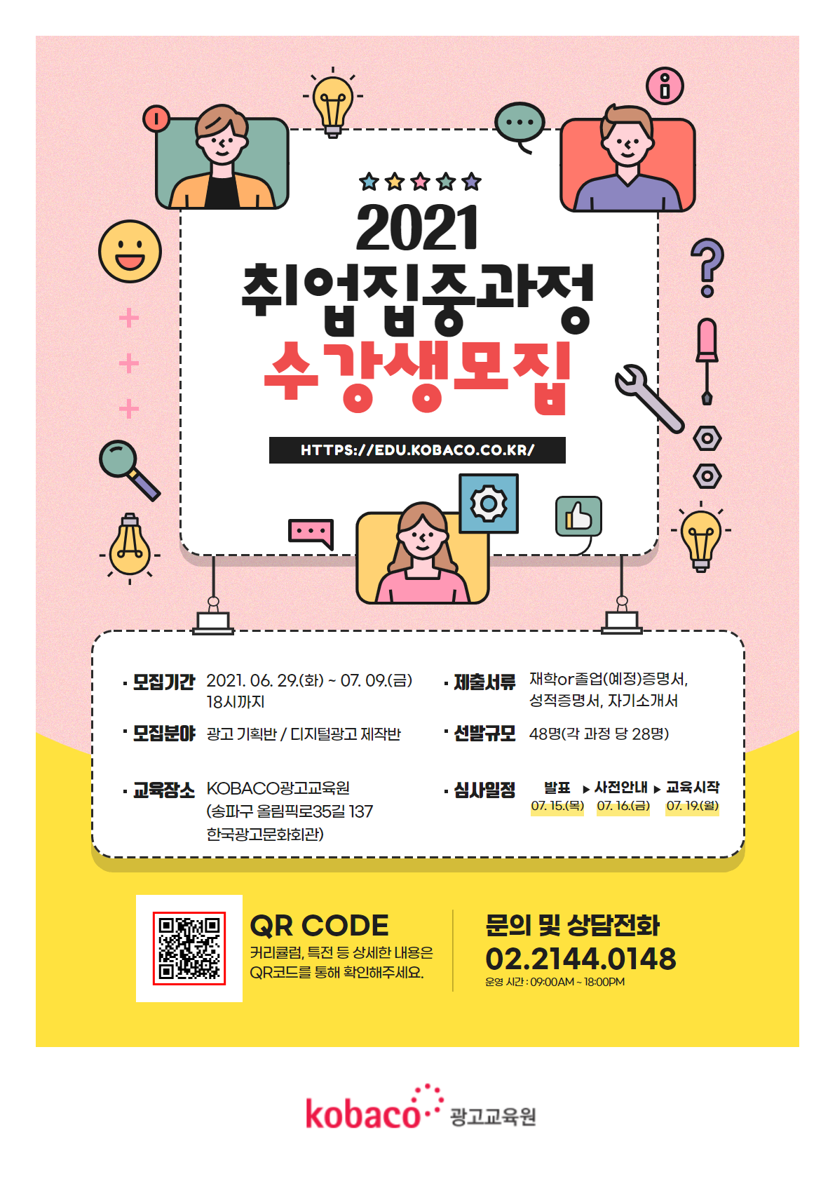 KOBACO광고교육원 취업집중 프로그램 1기 모집