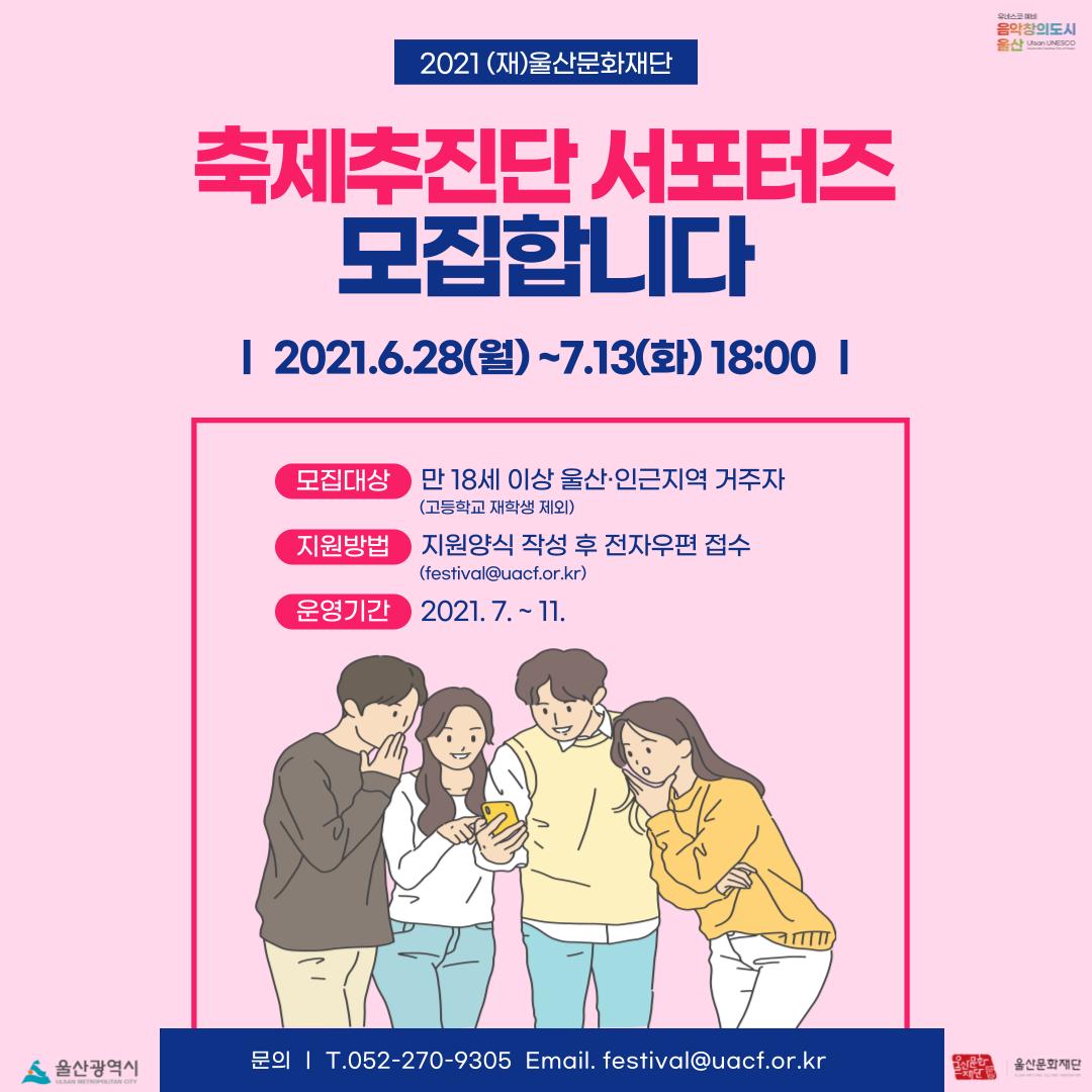 2021년 (재)울산문화재단 축제추진단 서포터즈(자원활동가) 모집