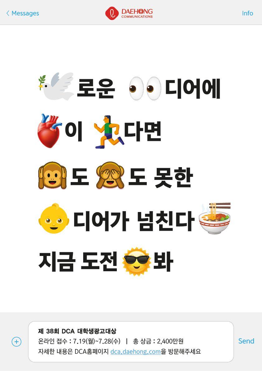 대홍기획 대한민국 대표 대학생 광고 공모전, 제38회 <DCA 대학생광고대상>