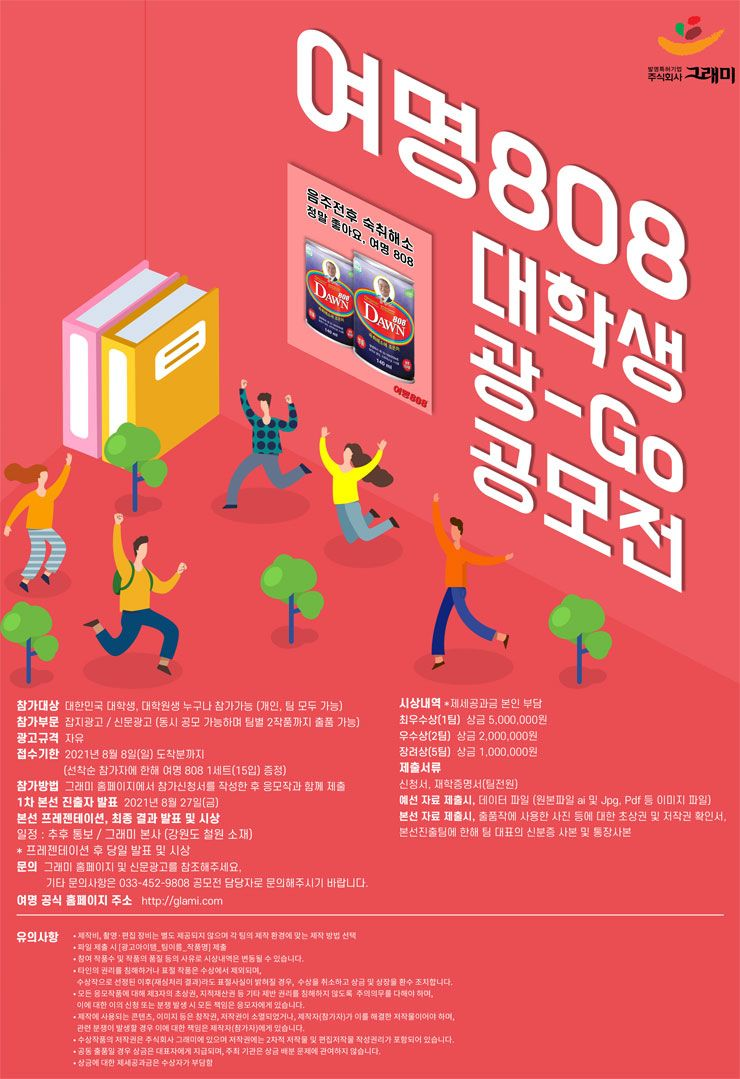 2021 여명808 대학생 광고 공모전