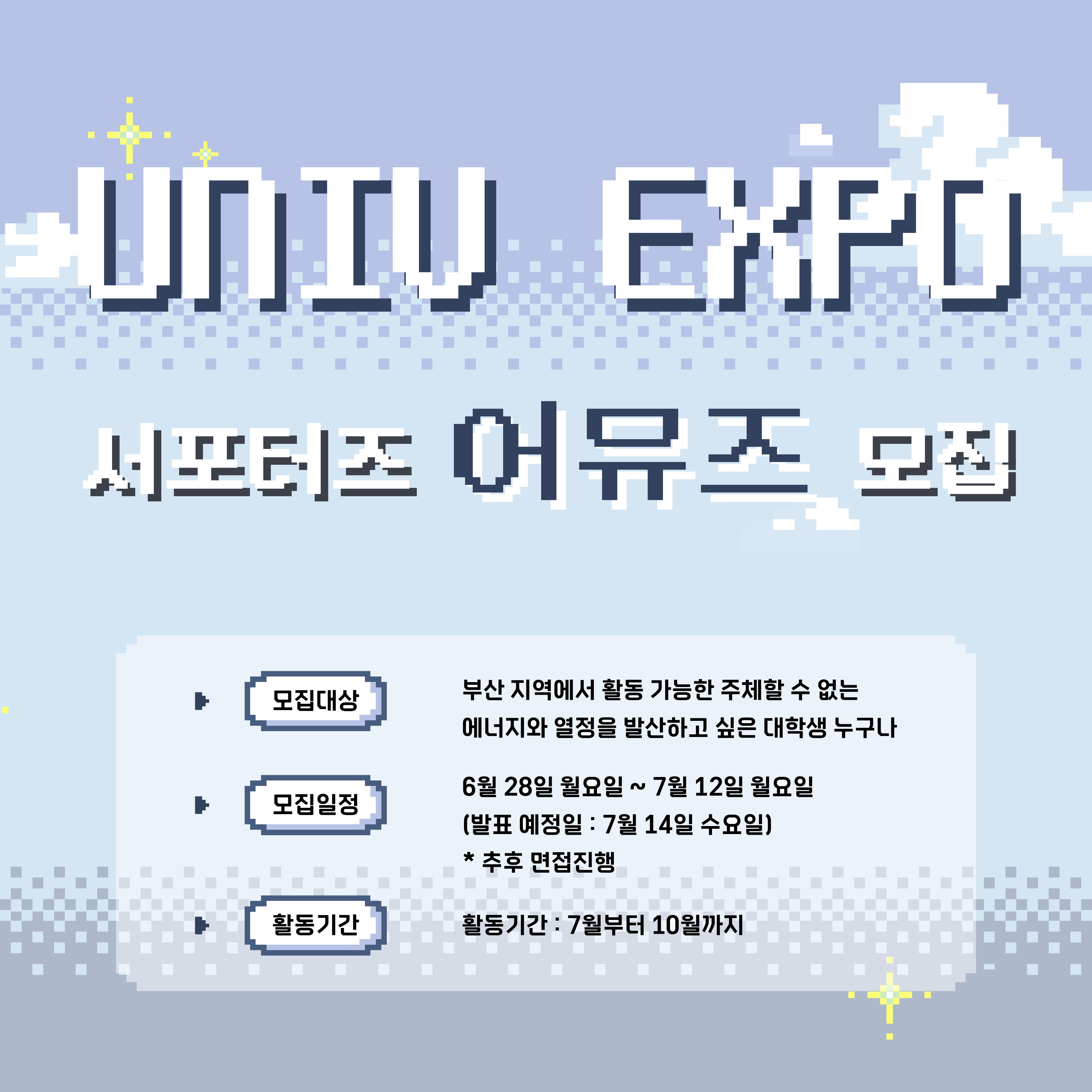 2021 UnivExpo Busan 서포터즈 어뮤즈 모집