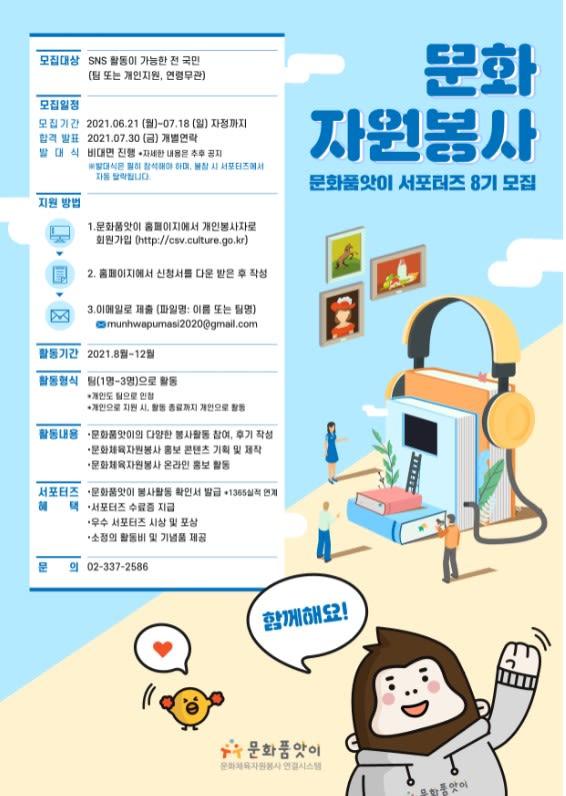 문화품앗이 서포터즈 8기 모집