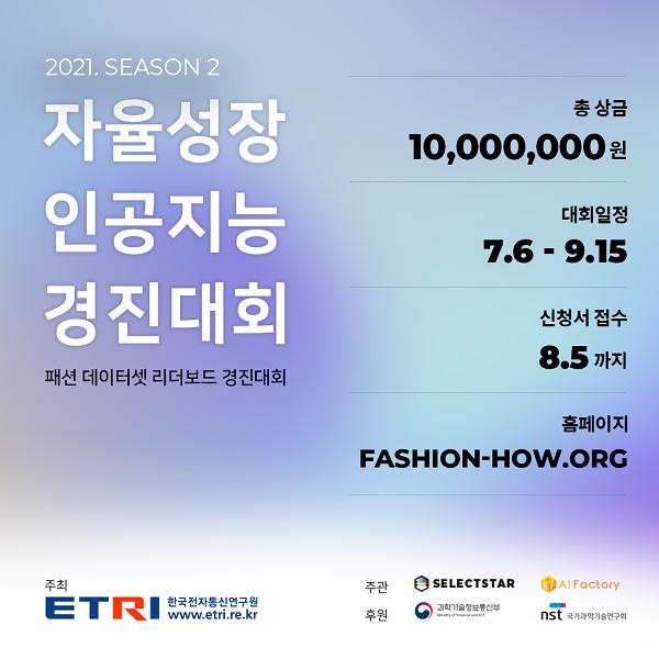 2021 ETRI 자율성장 인공지능 경진대회