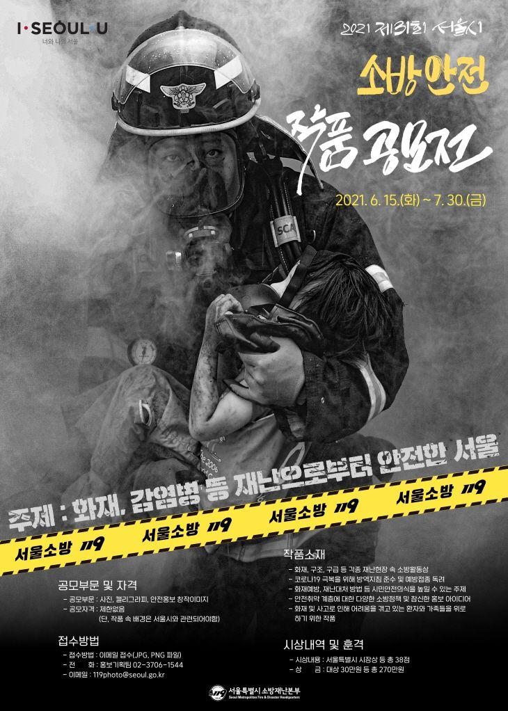 제31회 서울시 소방안전 작품공모전