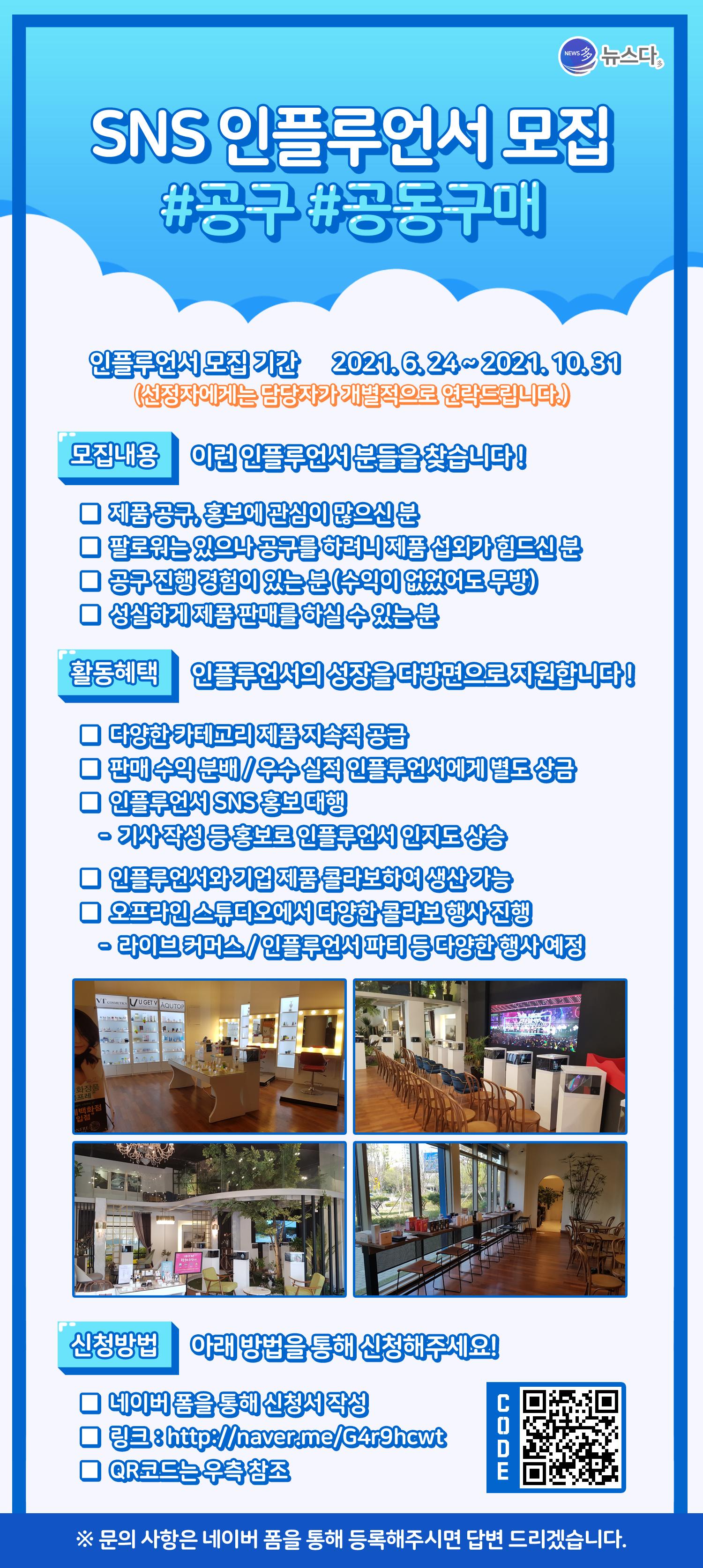 [뉴스다] SNS 공구 인플루언서 모집
