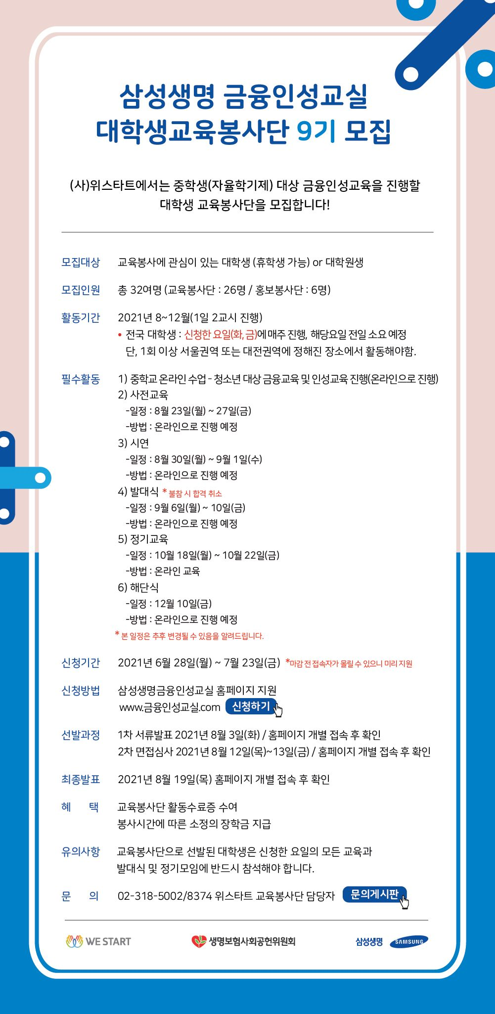 삼성생명 금융인성교실 교육봉사단 9기 모집