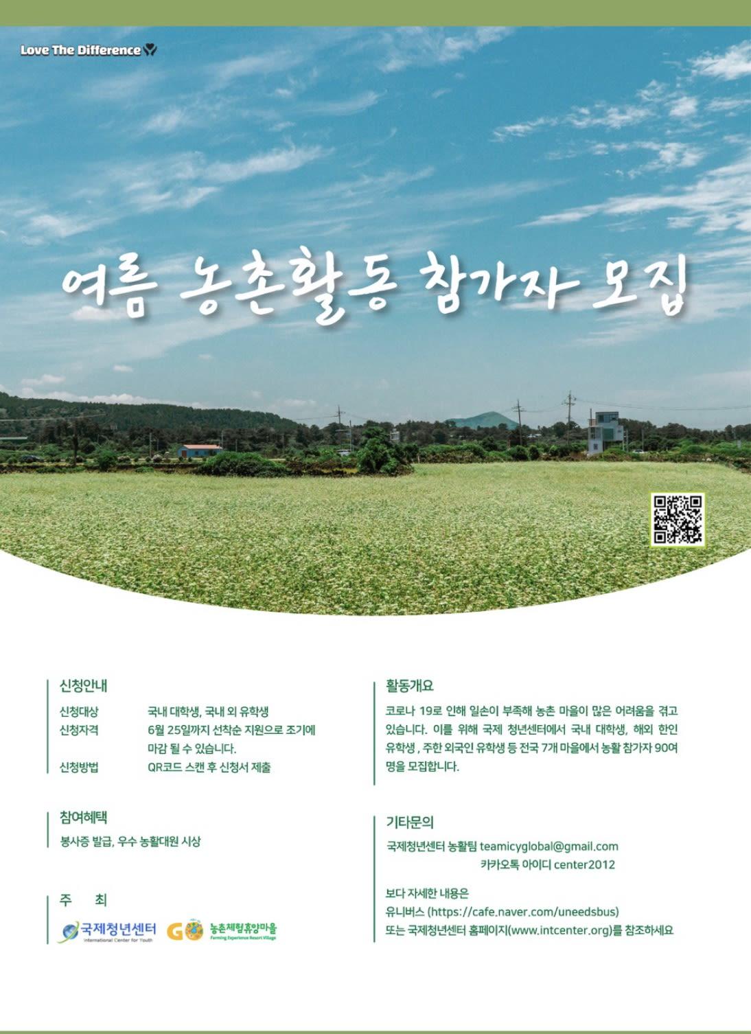 국제청년센터 여름 농총활동 참가자 모집(~7/31)