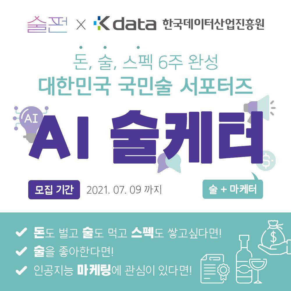 [AI 술케터] 대한민국 국민술 서포터즈 모집 (~7/9) ★돈, 술, 스펙 6주 완성★