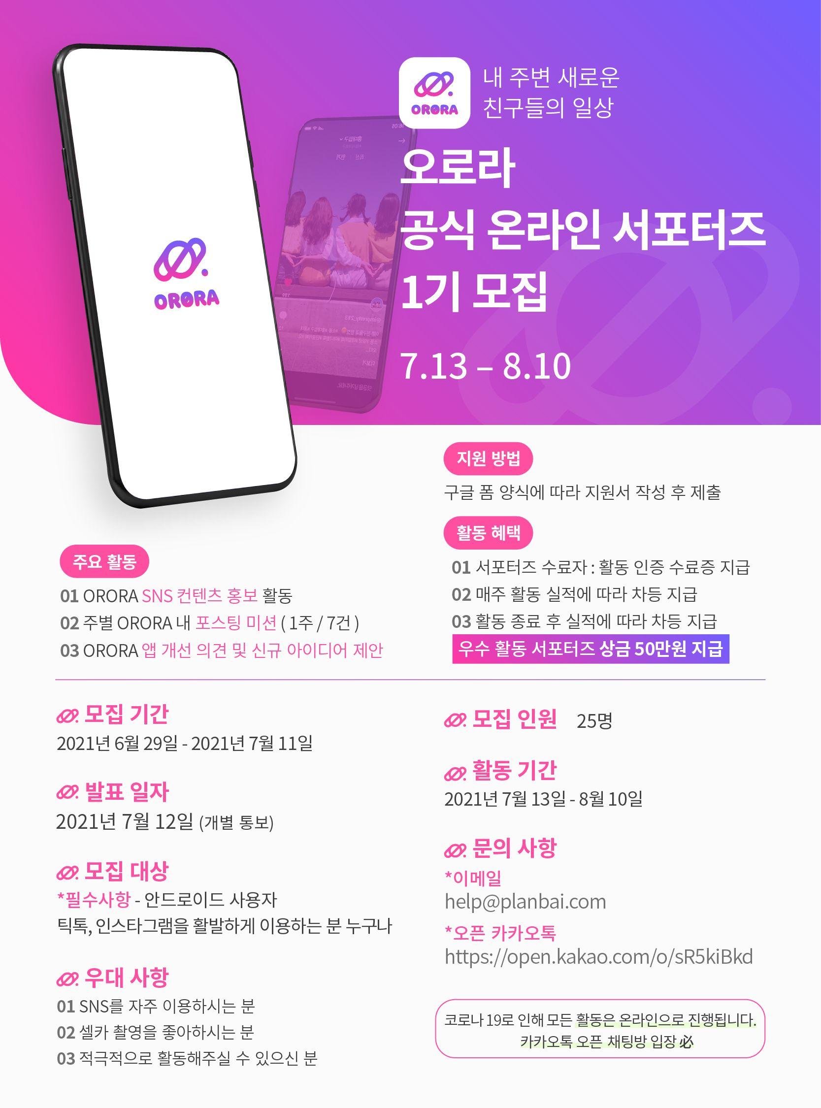 (주)플랜베이 지역 기반 SNS app 오로라 앱, 공식 서포터즈 1기 모집