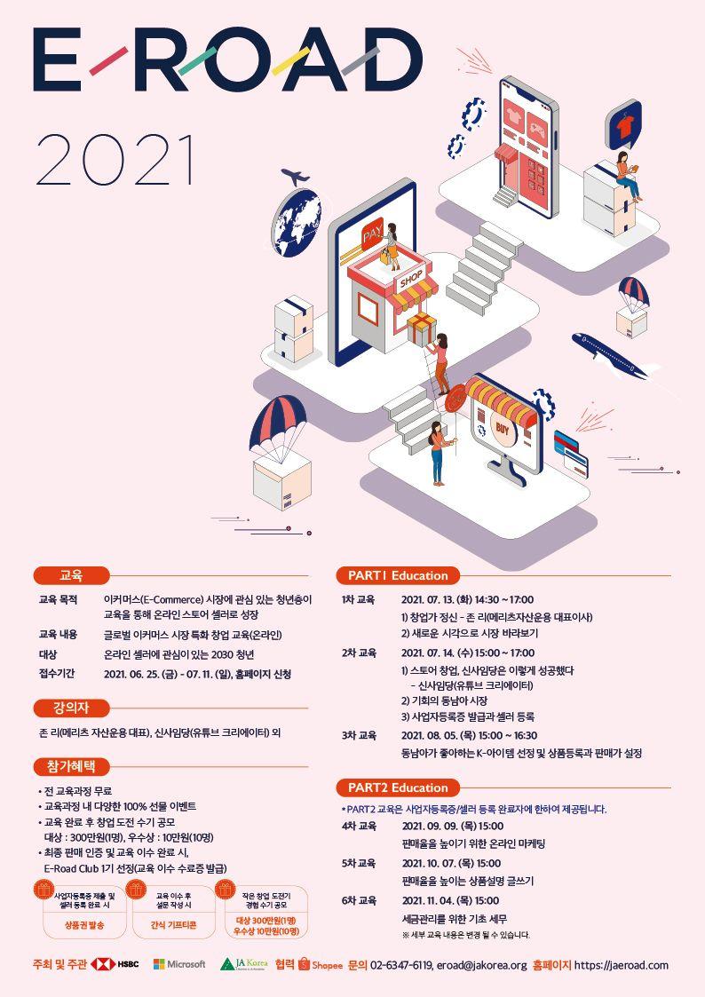 글로벌 이커머스 셀러 양성교육 E-Road, 2030 참가자 모집