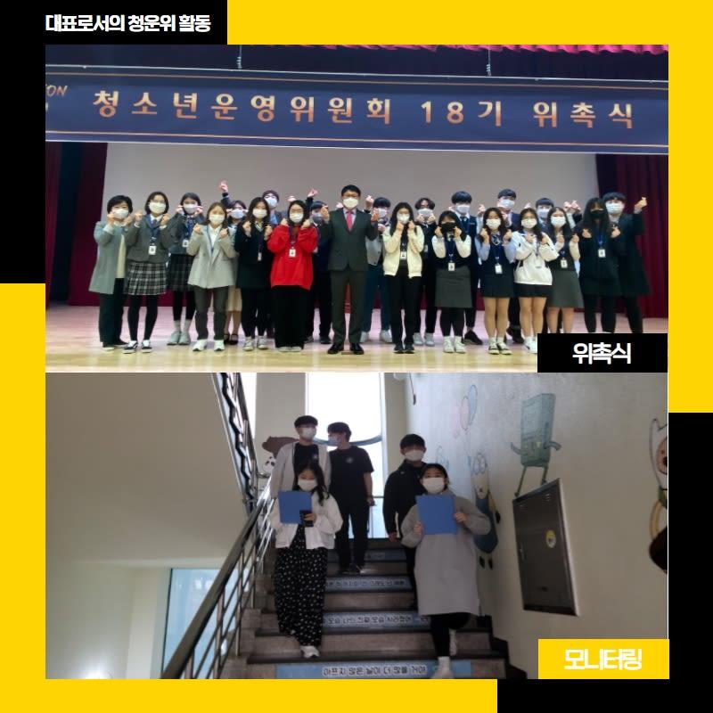 청주시청소년수련관 청소년운영위원회 하반기 모집
