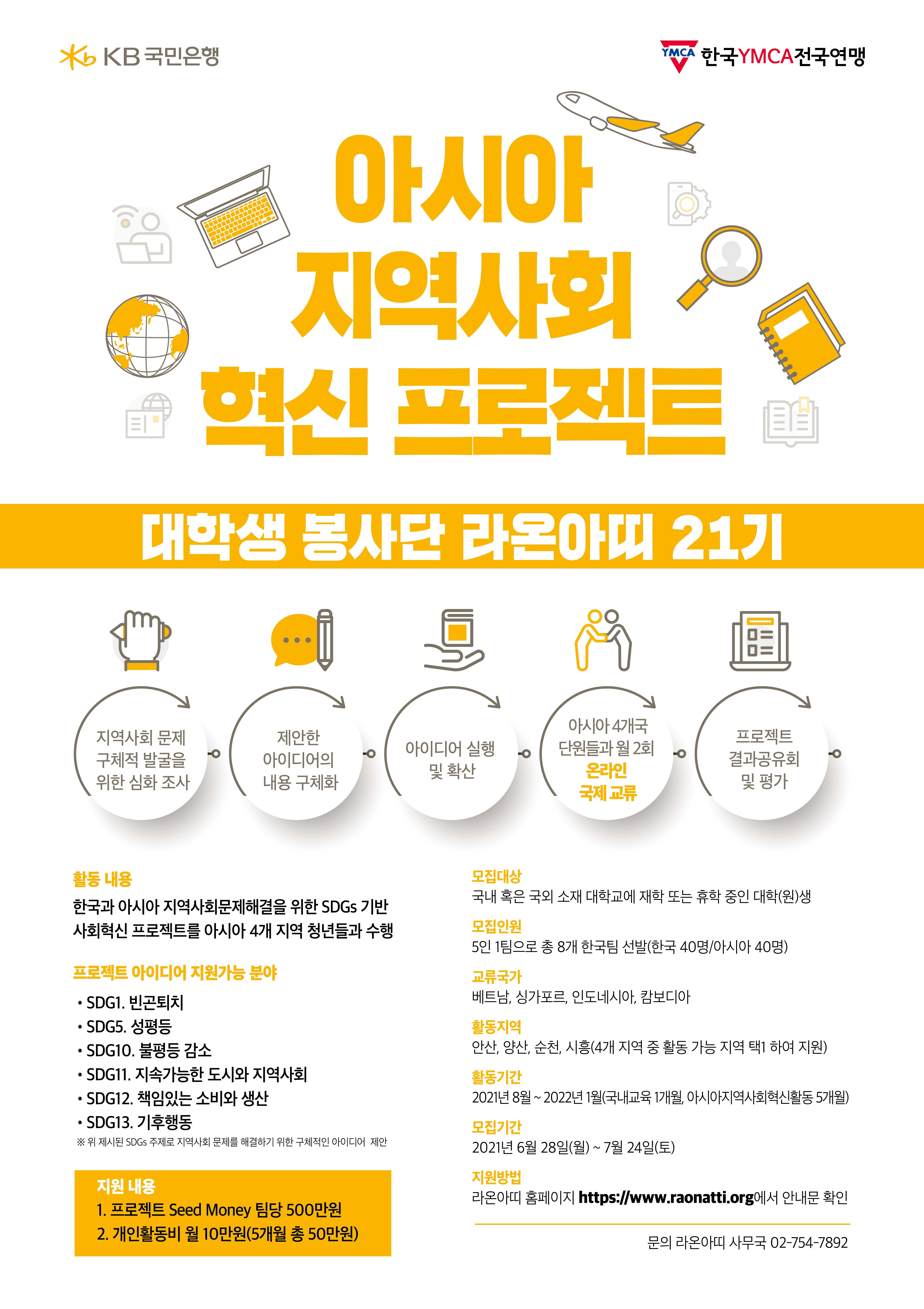 KB국민은행-YMCA 아시아지역사회혁신프로젝트 대학생봉사단
