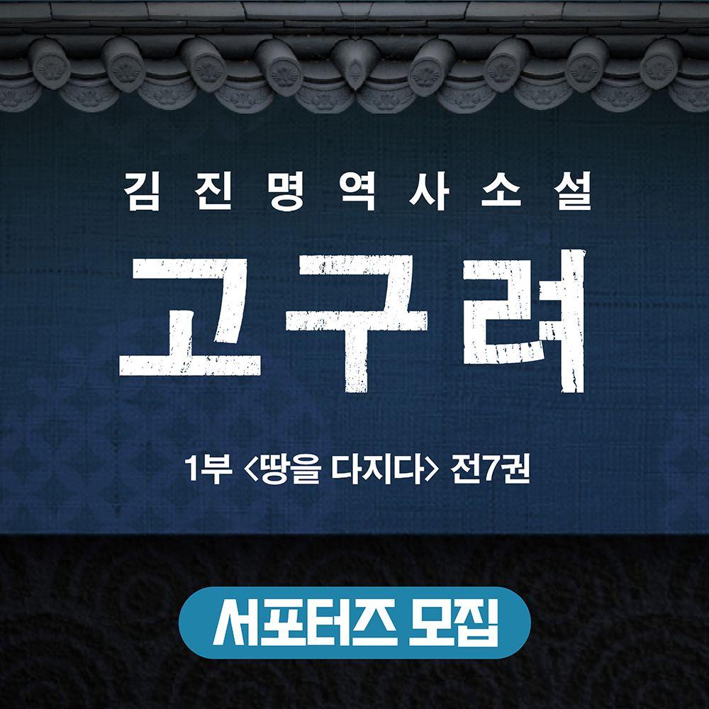 이타북스 서포터즈 2기 모집 - 김진명 작가 고구려 1부 <땅을다지다>