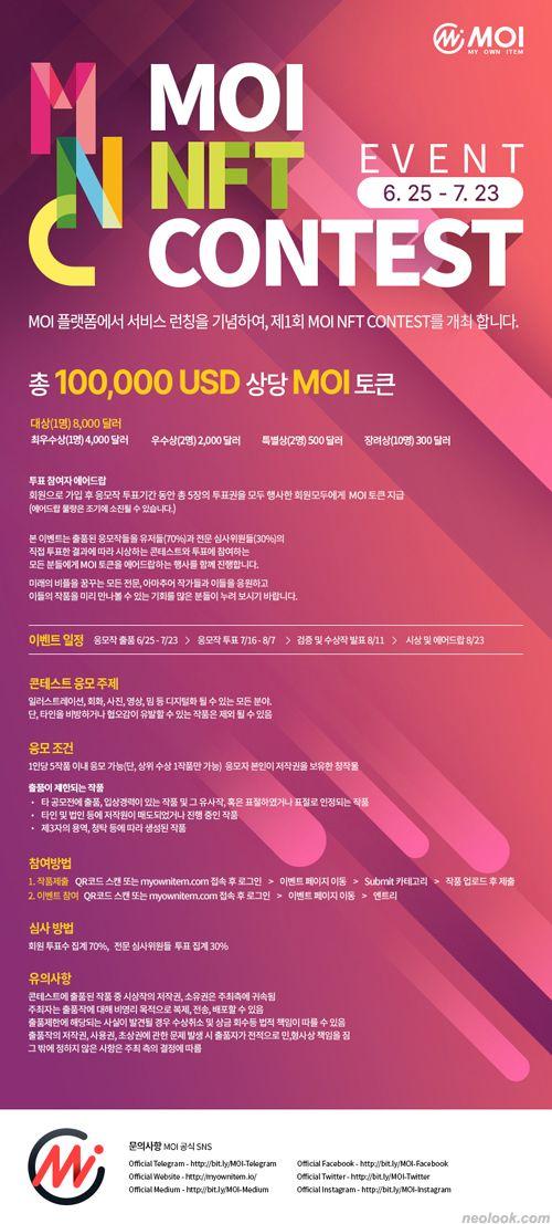 크리콜투 제1회 MOI NFT Contest