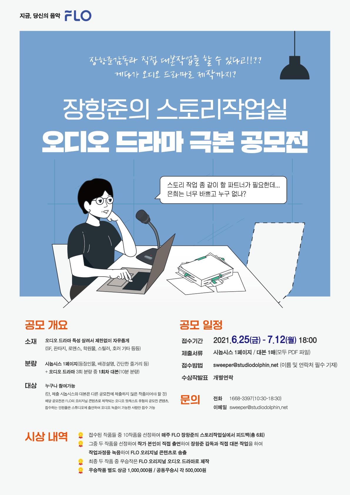 FLO - 장항준의 스토리작업실 오디오 드라마 극본 공모전