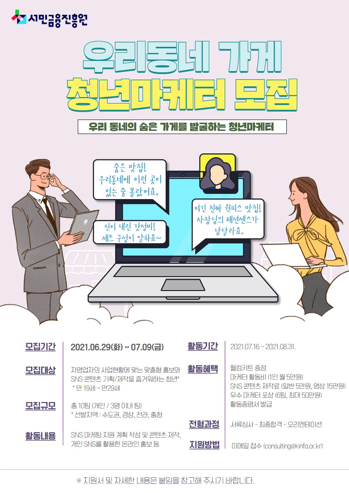 [서민금융진흥원 ] 우리동네 가게 청년마케터