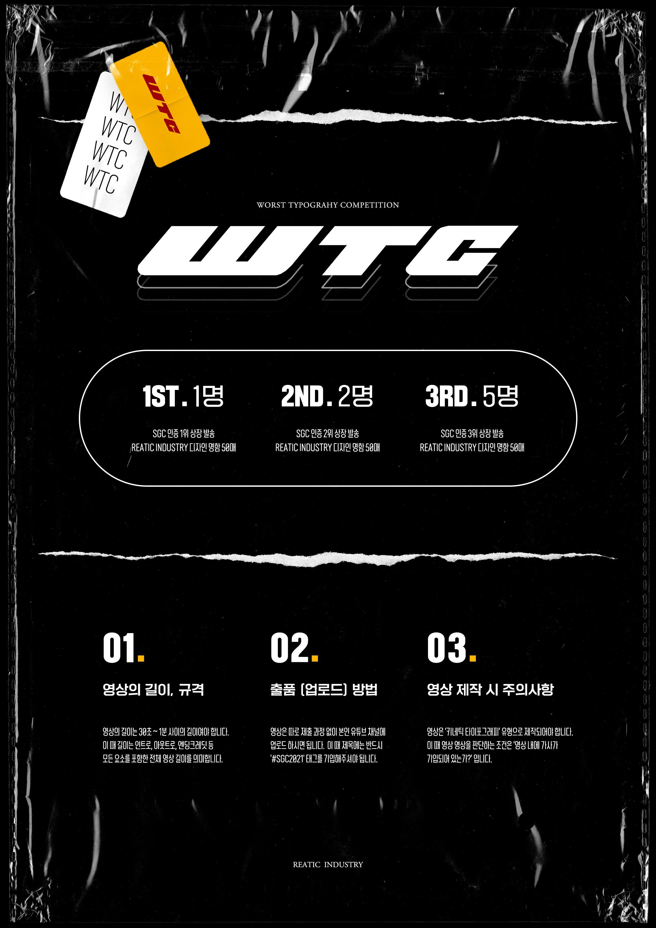WTC: Worst Typography Contest