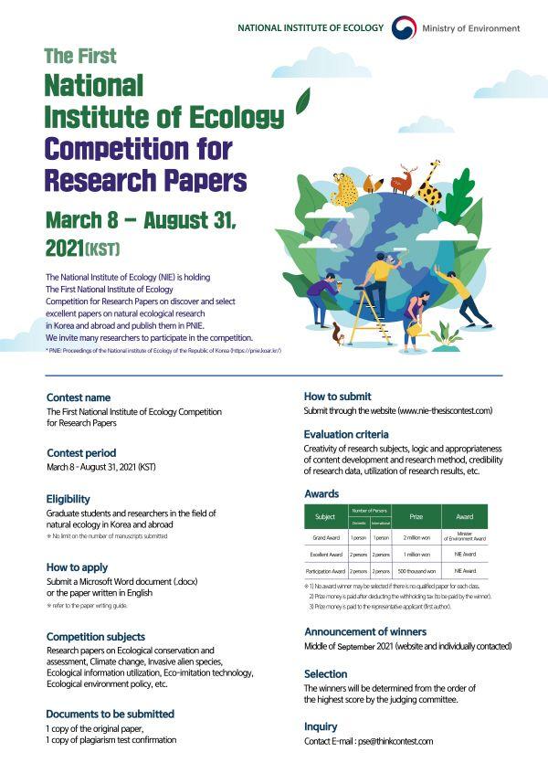 제1회 2021국립생태원 연구논문 공모전 ( ~8/31 연장 )