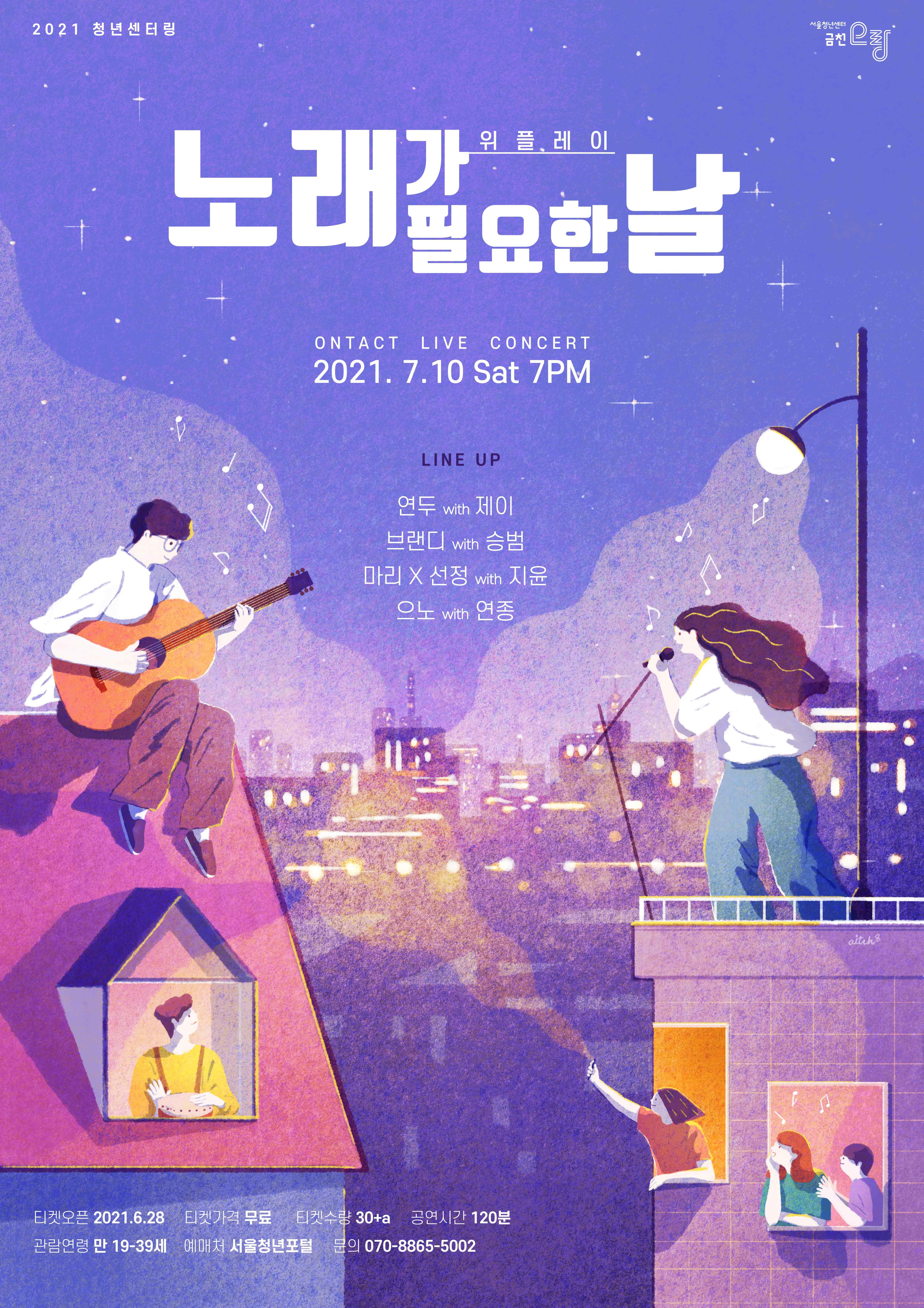 """[서울청년센터 금천 오랑] 위플레이 """"노래가 필요한 날"""" 공연 안내"""