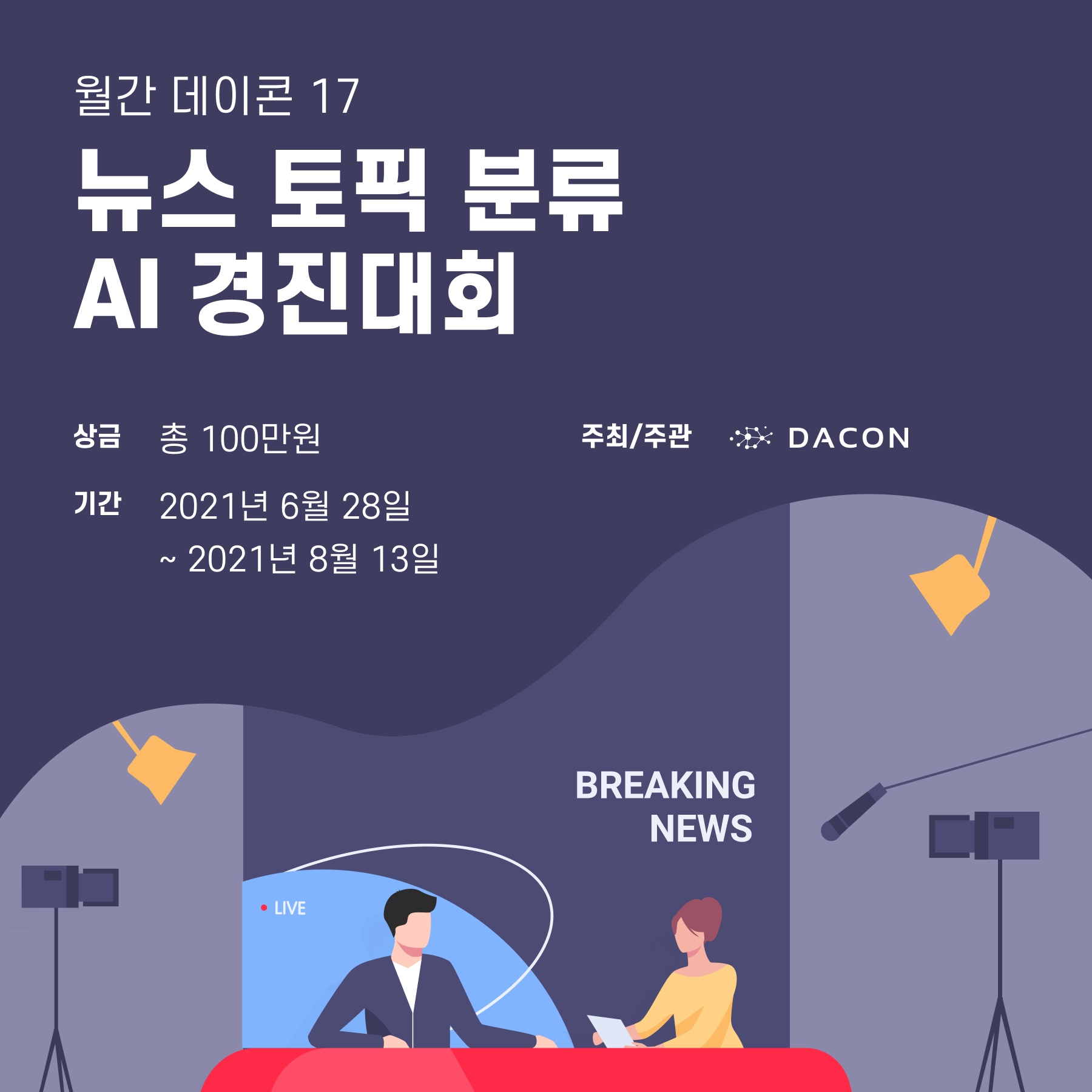 [데이콘] 2021 인하 인공지능 챌린지