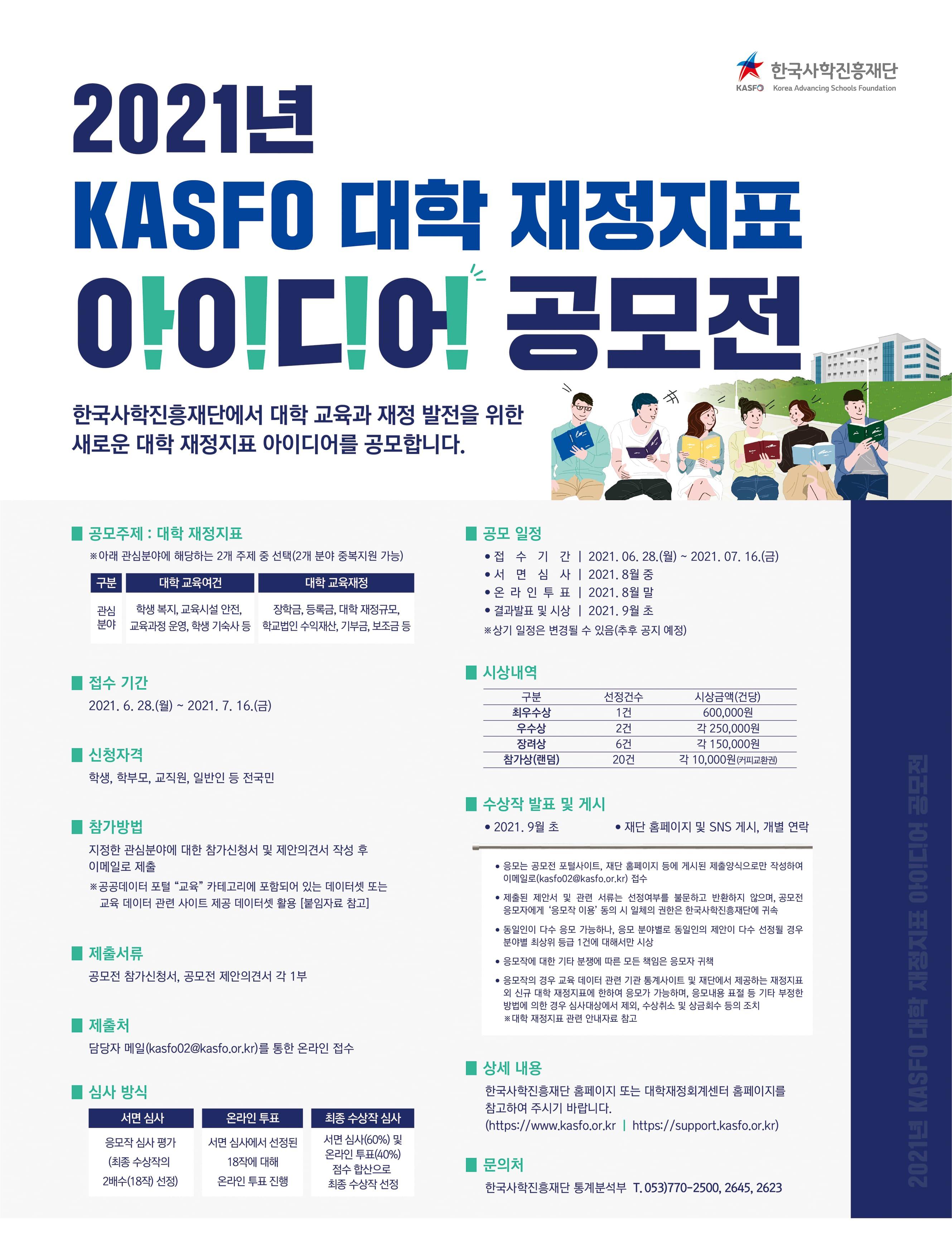 KASFO 대학 재정지표 아이디어 공모전