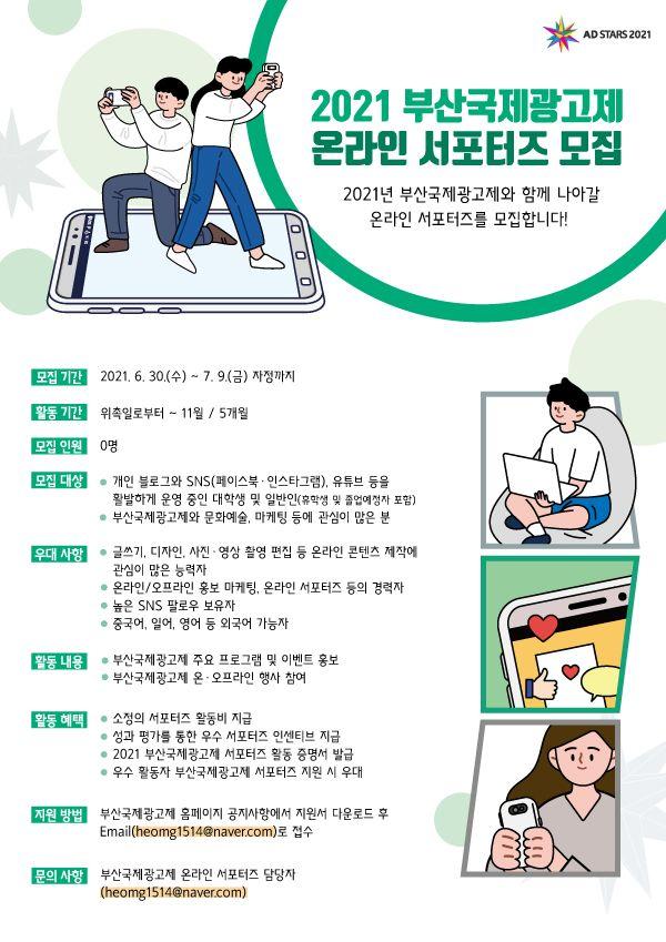 2021 부산국제광고제 온라인 서포터즈 모집