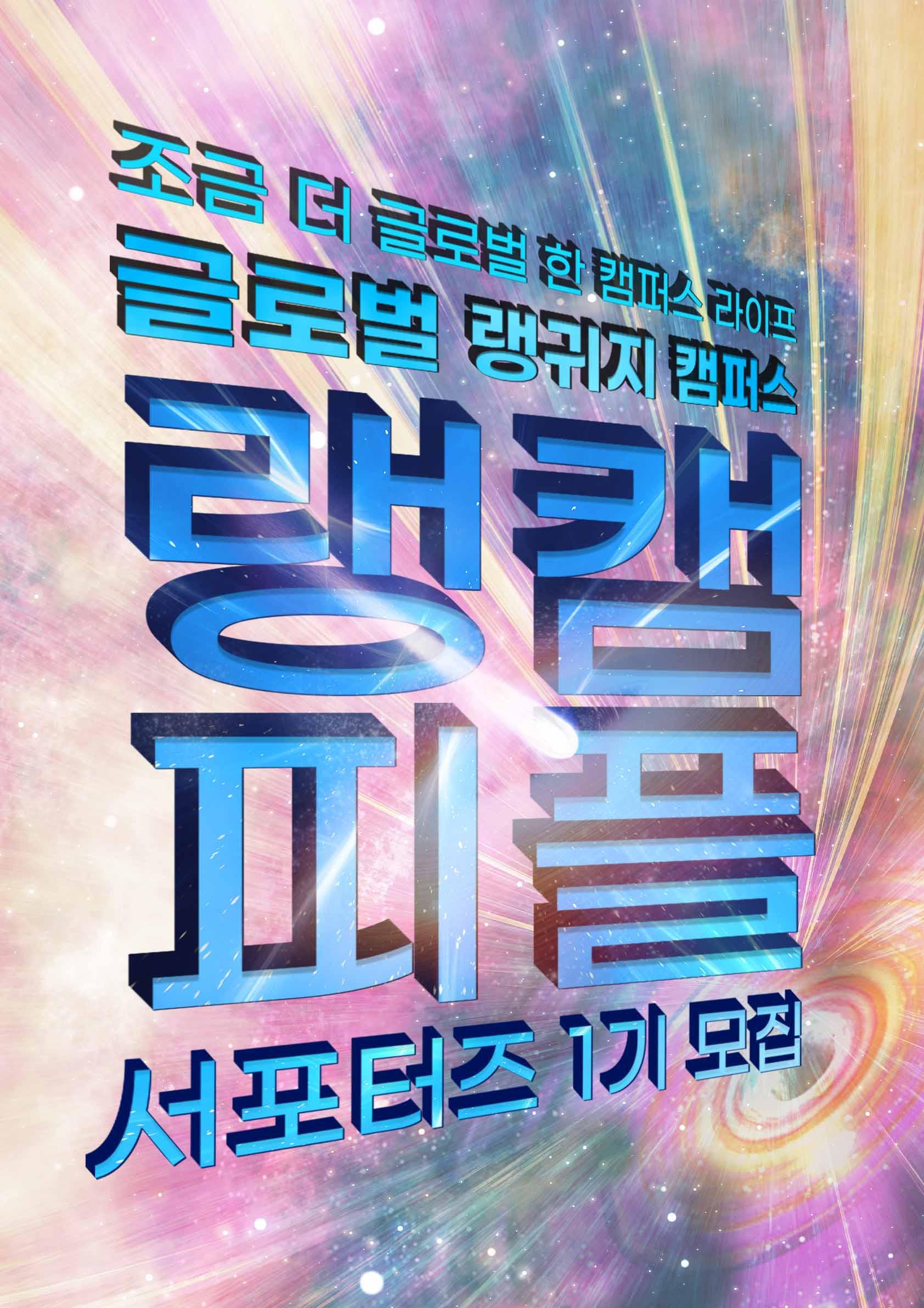 글로벌 랭귀지 캠퍼스, 랭캠피플 서포터즈 1기 모집