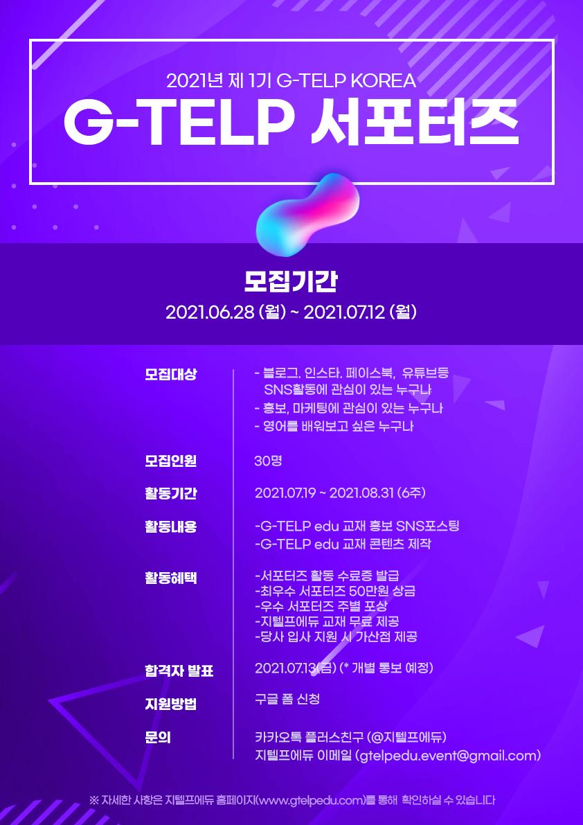 [G-TELP KOREA] 제 1기 서포터즈 모집